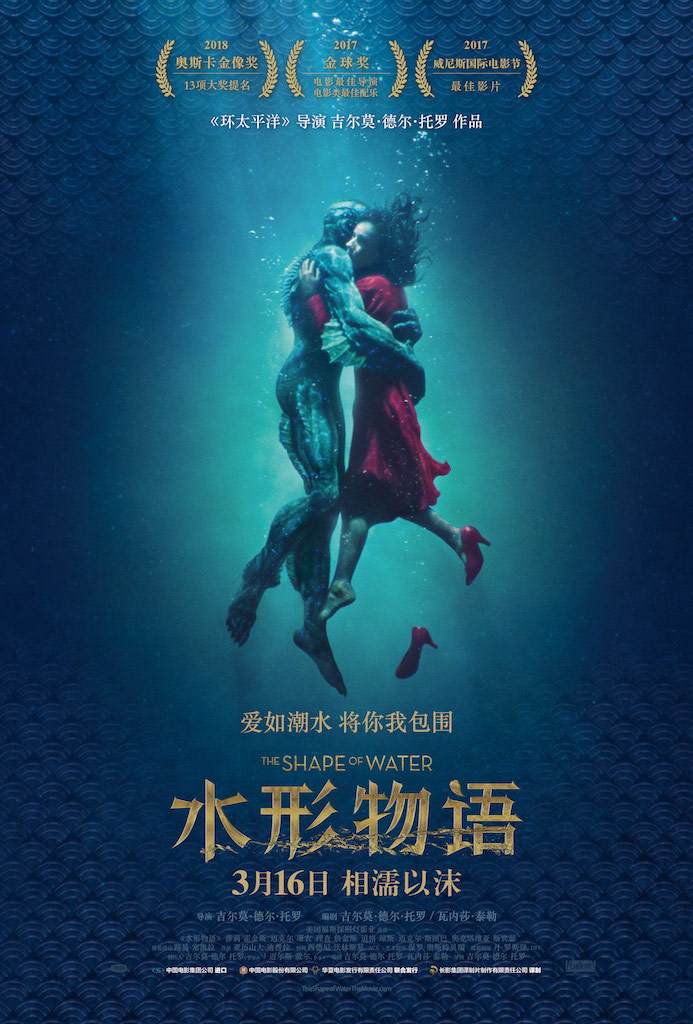 《水形物语》特辑揭秘绝美场景设计 独到审美有望获奥斯卡认可