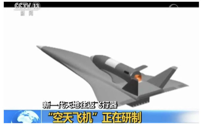 An illustration of a reusable space plane under development [Photo: screen shot from CCTV]