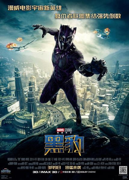 BLACK PANTHER Movie PHOTO Print POSTER Film 2018 Chadwick Boseman T'Challa 010