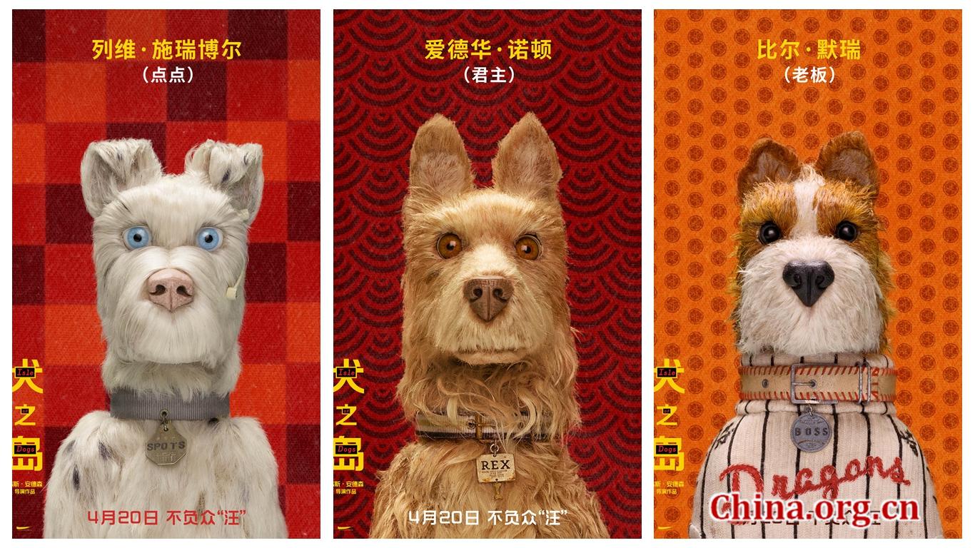 《犬之岛》曝中文版角色海报 众影帝影后加盟配音秒变
