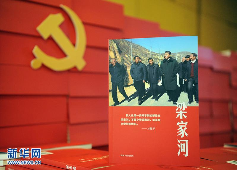 Book shows how rural life molded Xi | english scio gov cn