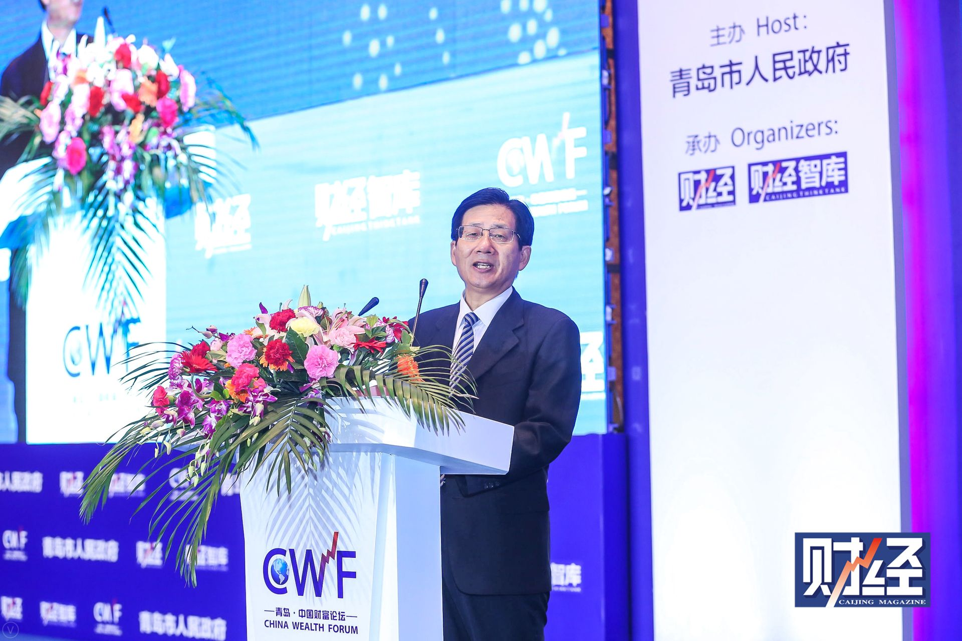 Sun Jiye, vice governor of Shandong province, speaks at the opening of the China Wealth Forum 2018 in Qingdao on July 7, 2018. [[Photo courtesy of Caijing Magazine]