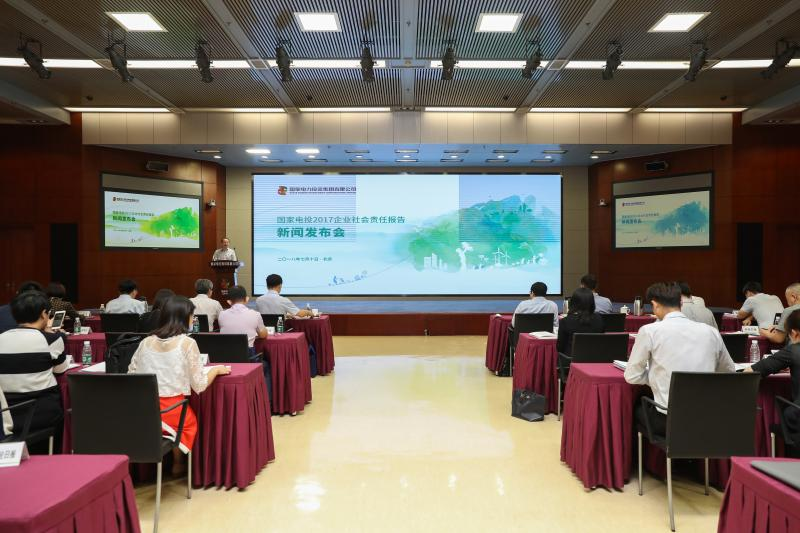 State Power Investment Corporation releases a report on their overseas corporate responsibility at a press briefing in Beijing on July 10, 2018. [Photo courtesy of State Power Investment Corporation]
