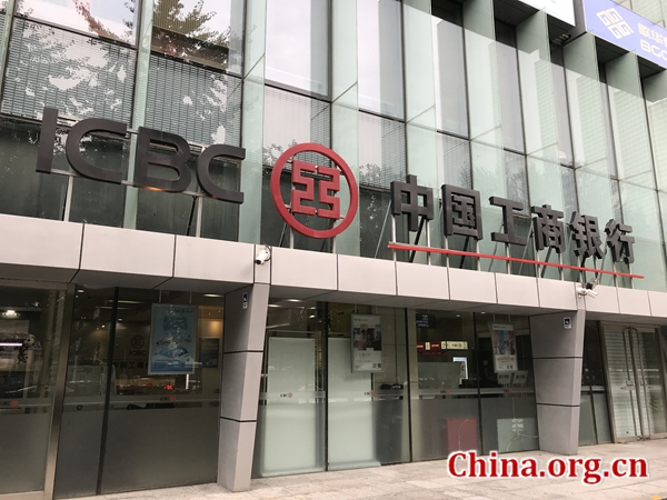 Industrial and Commercial Bank of China Ltd., one of the 'Top 10 Chinese companies 2018' by China.org.cn