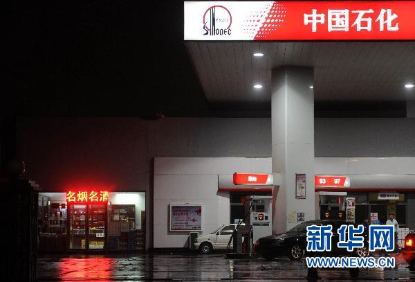 China Petroleum & Chemical Corporation, one of the 'Top 10 Chinese companies 2018' by China.org.cn