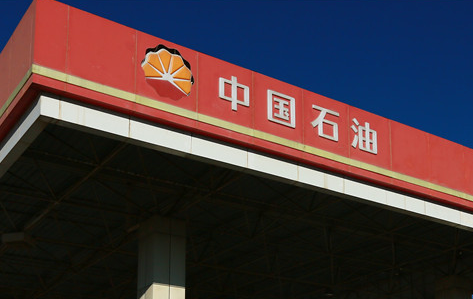 PetroChina Co. Ltd., one of the 'Top 10 Chinese companies 2018' by China.org.cn