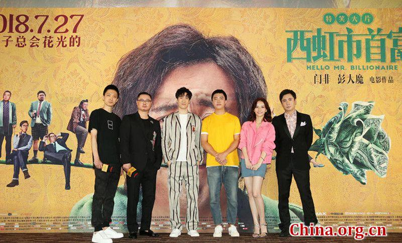 Hello Mr Billionaire Storms Comedy Void China Org Cn