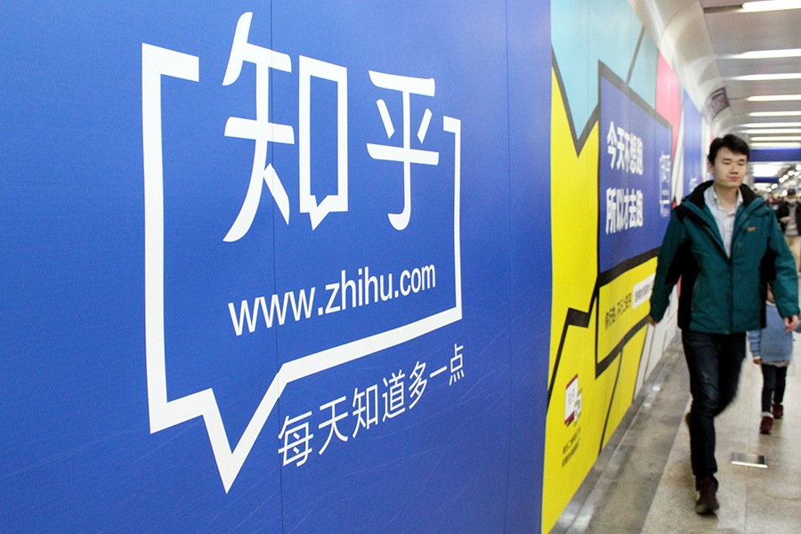 Billboards of Zhihu.com, a Beijing-based knowledge-sharing website, have sprouted up in Nanjing, Jiangsu province. [Photo/China Daily]