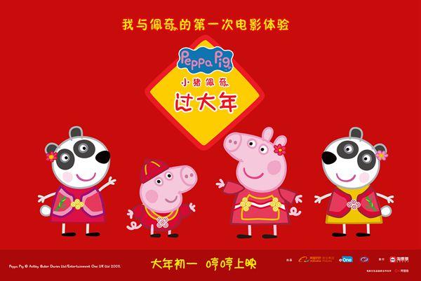 《小猪佩奇过大年》猪年春节首登中国大银幕