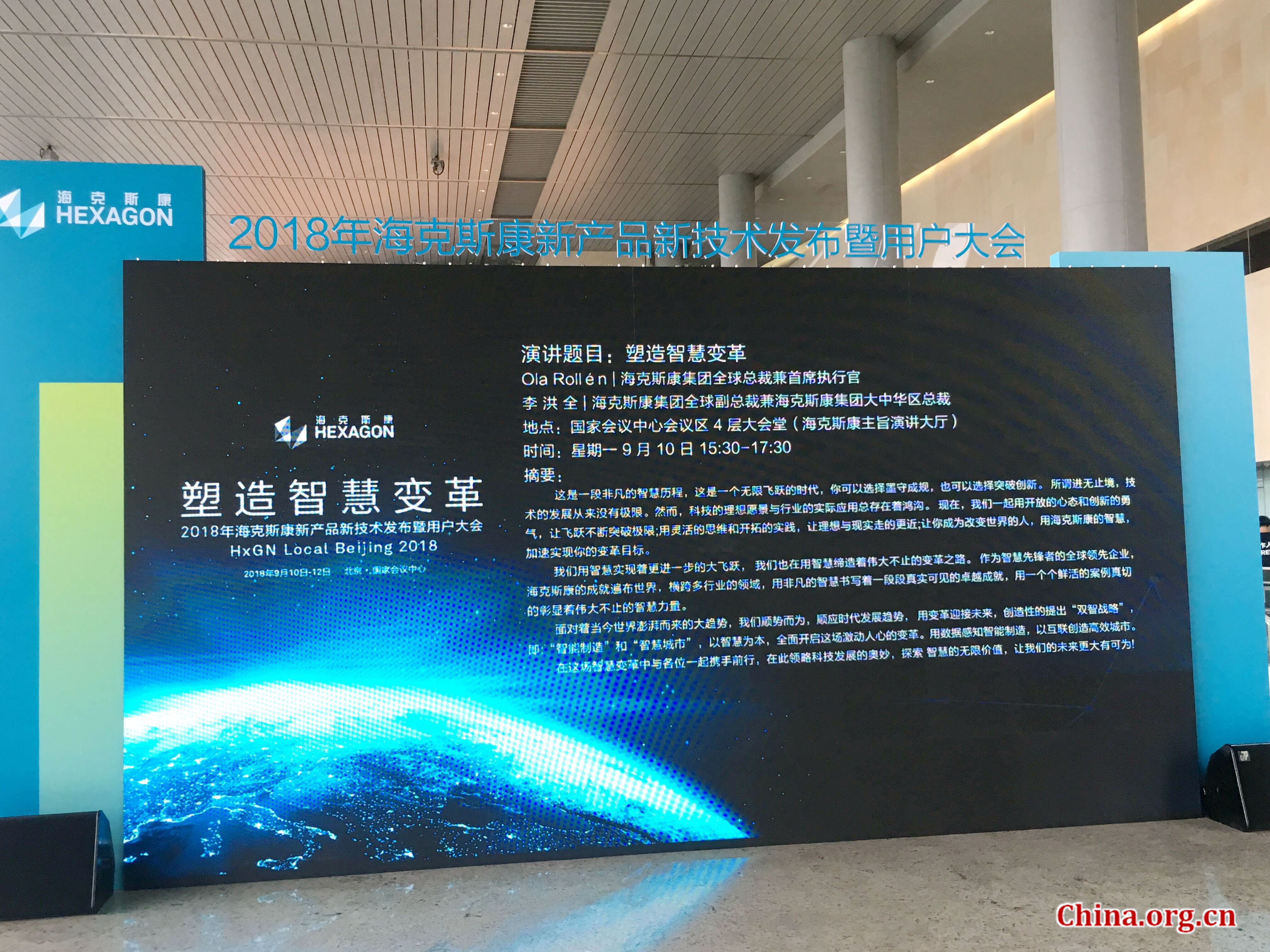 Hexagon's cross-industry technology conference was held in Beijing on Sep 10, 2018. [Photo by Cui Can/China.org.cn]
