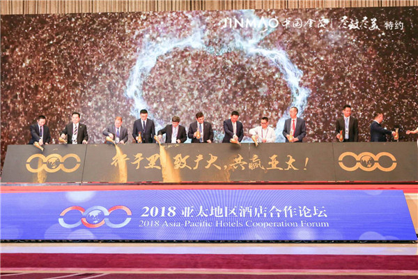 2018 asia-pacific hotels cooperation forum held in chongqing