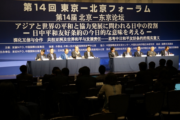 Consensus reached at 14th Beijing-Tokyo Forum