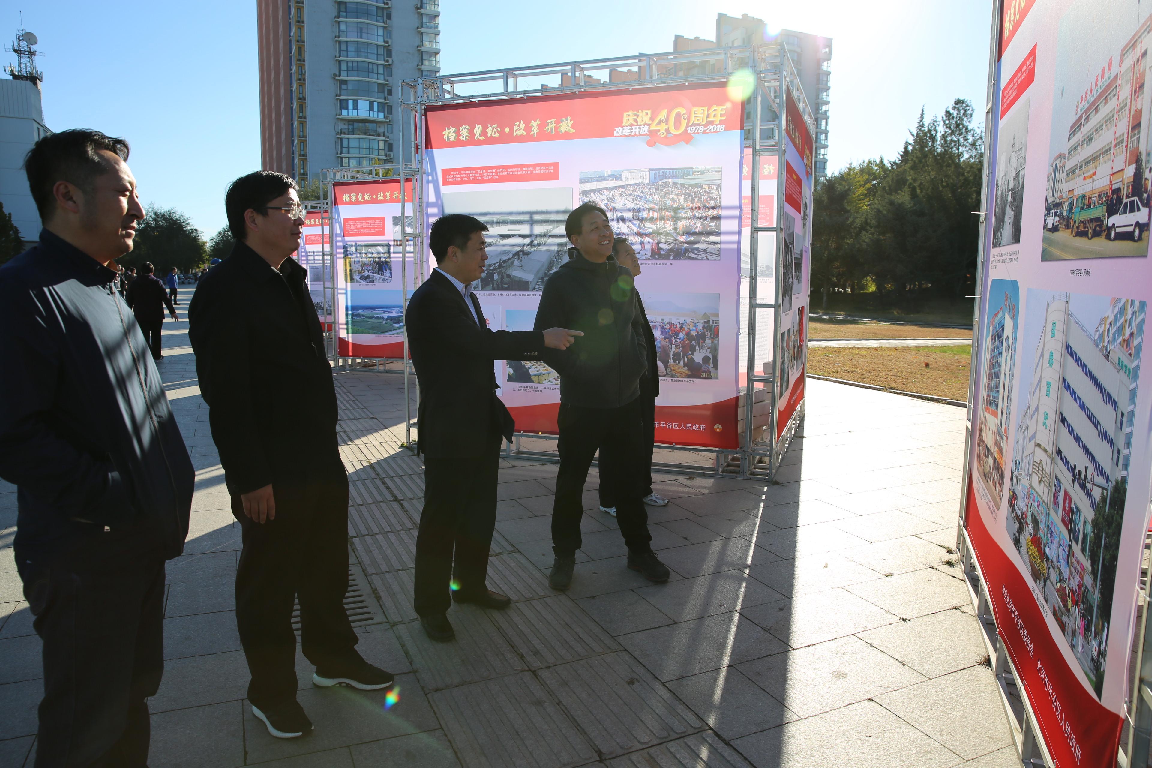 平谷区庆祝改革开放40周年专题展开展