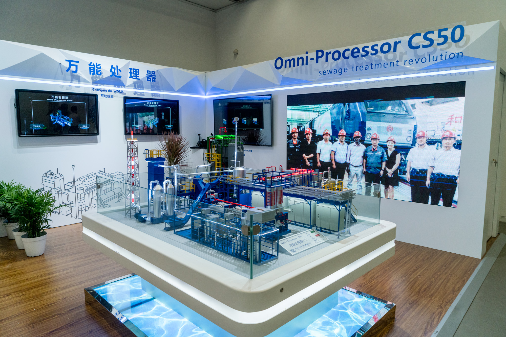 A booth showcases Omni-Processor, a small-scale human waste treatment plant, at the Reinvented Toilet Expo in Beijing, Nov. 6, 2018. [Photo courtesy of the Bill & Melinda Gates Foundation]
