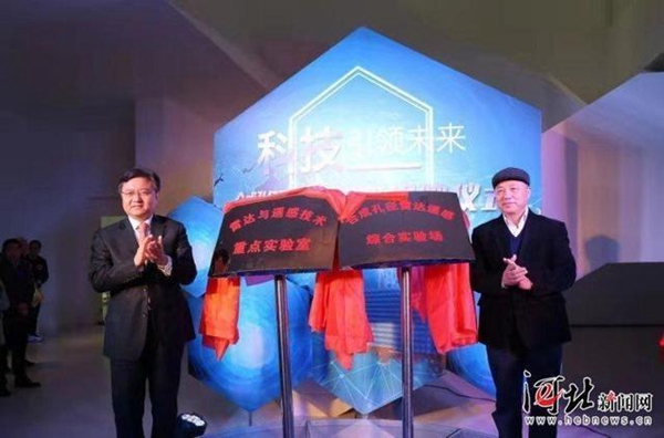 SAR remote sensing experiment site unveiled in N. China ... Aperture Science Innovators Font