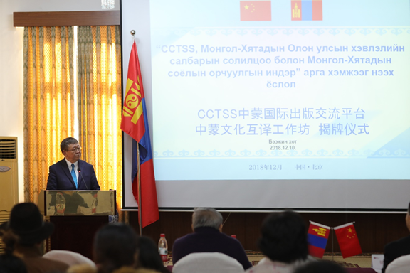 Projects launched to boost China, Mongolia publication