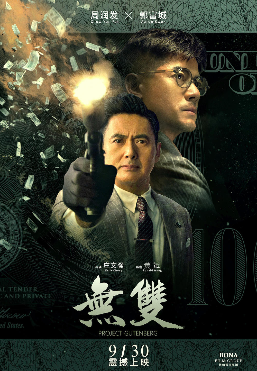 Top 10 Chinese movies in 2018 - China org cn
