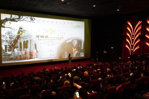 中老首部合拍片《占芭花开》首映式在京举行1