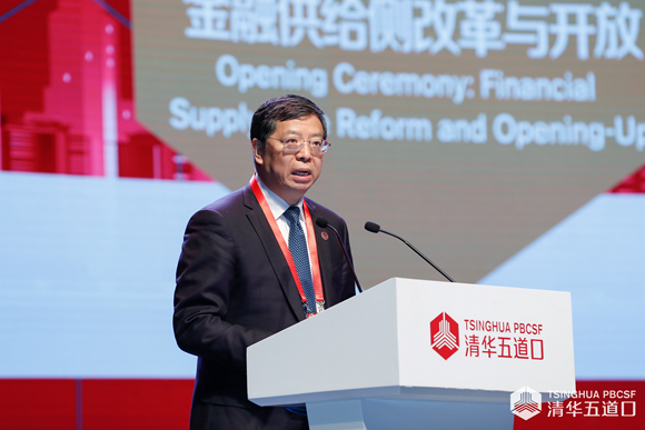 Tsinghua Global Finance Forum Opens In Beijing