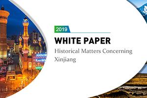 Historical Matters Concerning Xinjiang