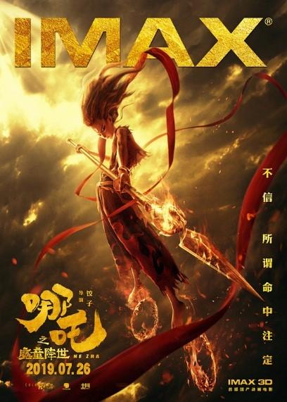 Animated blockbuster 'Ne Zha' to hit US market
