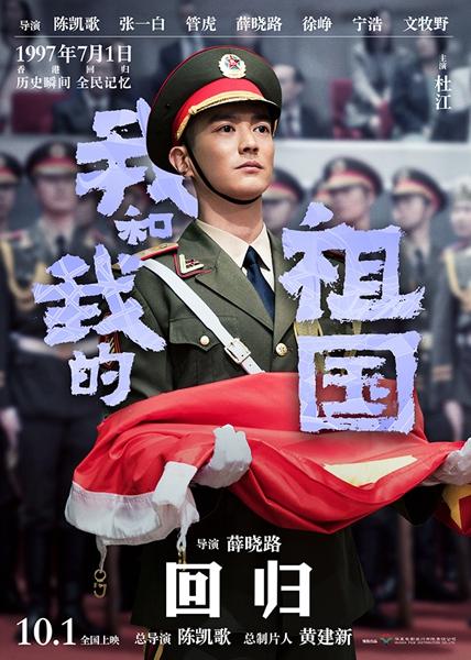 电影《我和我的祖国》回归1997香港再现优酷大电影图片