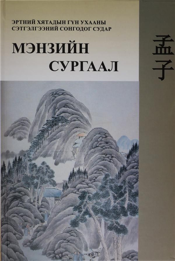 Mongolian sinologist devoted to translating Chinese classic works