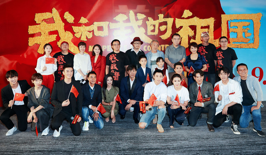 My People My Country A Unique Patriotic Film China Org Cn