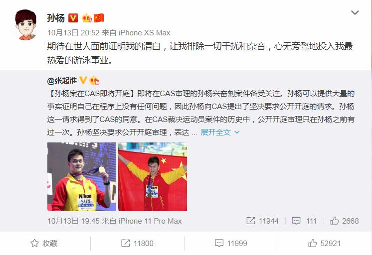 Sun Yang to appear at public hearing in Nov