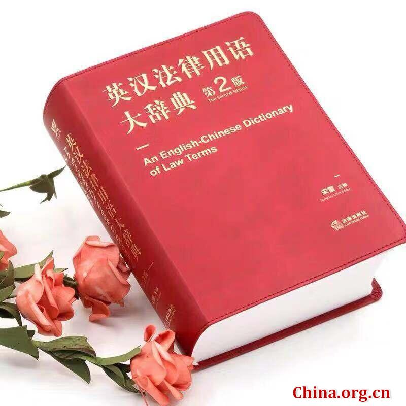 English-Chinese Dictionary of Law Terms launched in Chongqing