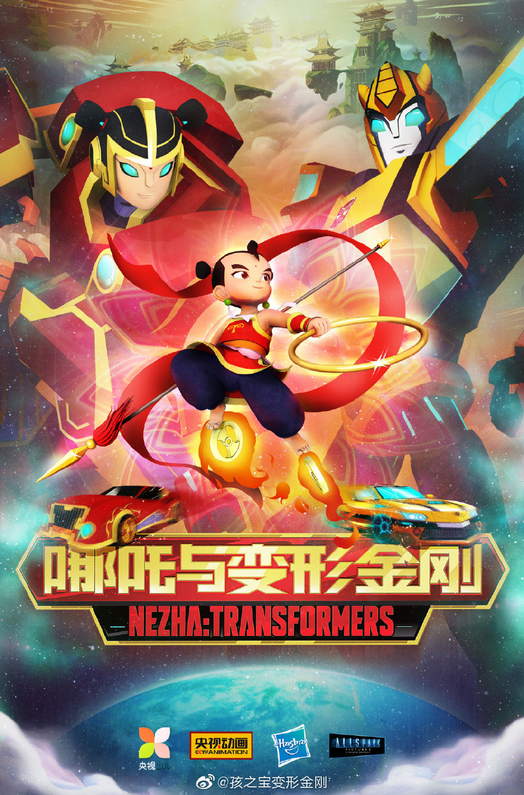 Nezha vs. Transformers: A bizarre animated hybrid
