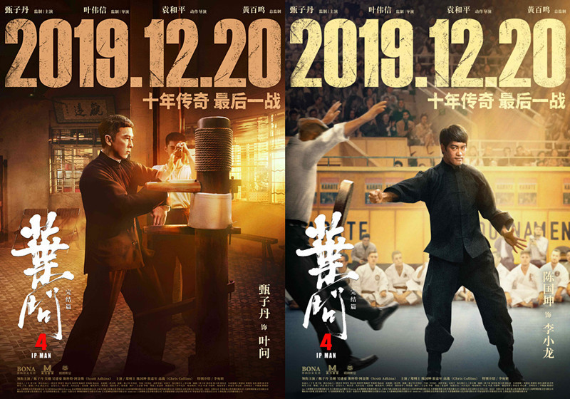 Ip Man 4 The Finale To Hit North American Big Screen On