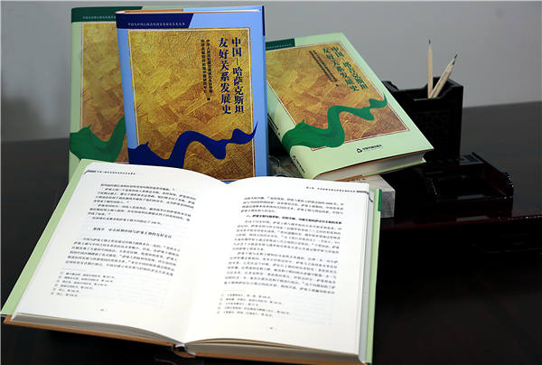 Books tell story of historic friendship with Central Asia